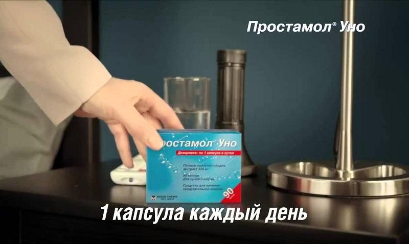 Препарат Простамол УНО для повышения потенции и лечения простатита