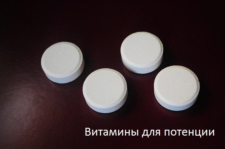 витамины для улучшения потенции Владикавказ